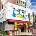 ドン・キホーテ五反田東口店