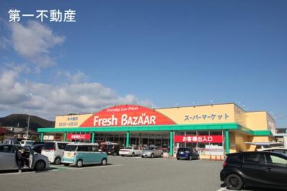 フレッシュバザール 西脇野村店の画像1