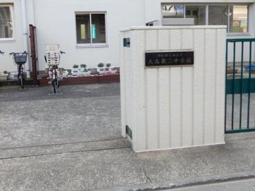 大田区立大森第二中学校の画像1