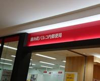 錦糸町パルコ内郵便局