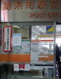 錦糸町駅前郵便局