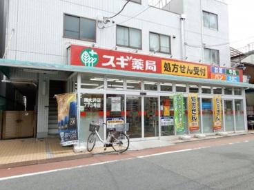 スギ薬局南大井店の画像1