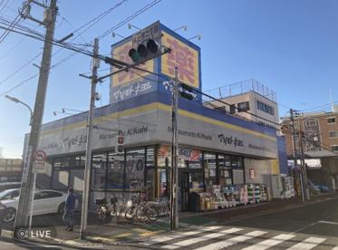マツモトキヨシ大田久が原店の画像1