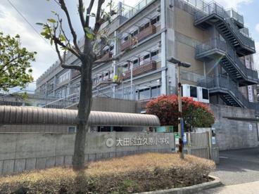 大田区立久原小学校の画像1
