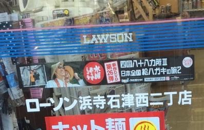 ローソン 浜寺石津西二丁店の画像1