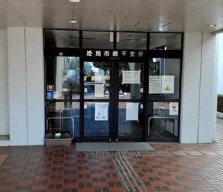 姫路市網干支所の画像1