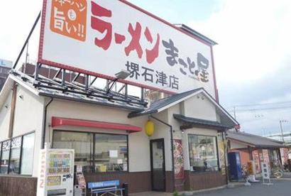 ラーメンまこと屋 堺石津店の画像1