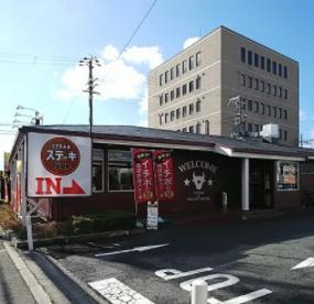 ステーキガスト 堺浜寺店の画像1