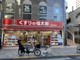 くすりの福太郎神楽坂店