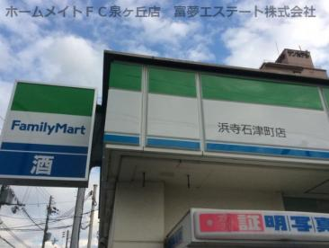 ファミリーマート 浜寺石津町店の画像1