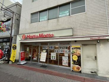 ほっともっと御嶽山駅前店の画像1