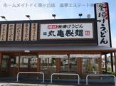 丸亀製麺 堺浜寺