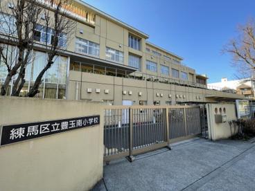 豊玉南小学校の画像1