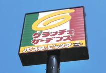 グラッチェガーデンズ 久我山駅前店