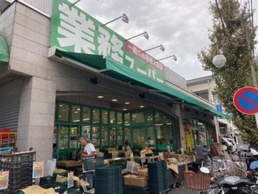 業務スーパー池上通り店の画像1