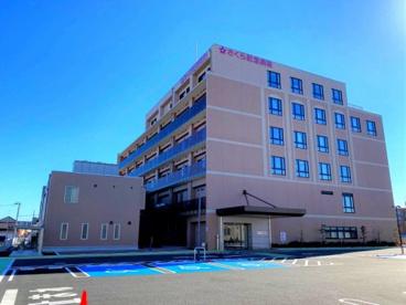 富士見市/さくら記念病院の画像1