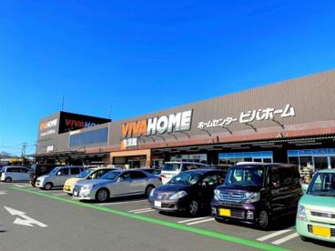 ビバホーム/志木店の画像1