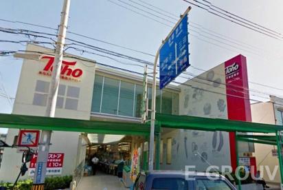 トーホーストア平野祇園店の画像1