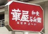 華屋与兵衛 三鷹新川店