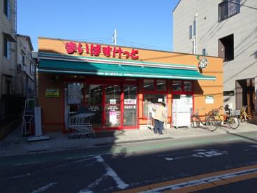 まいばすけっと荒川4丁目店の画像1