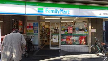 ファミリーマート 三ノ輪店の画像2