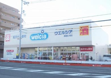 ウエルシア堺諏訪ノ森店の画像1