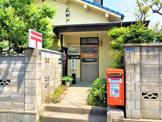 池部簡易郵便局