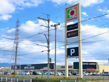 イズミヤスーパーセンター 広陵店の画像1