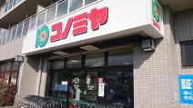 スーパーマーケット コノミヤ 竹城台店