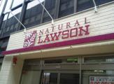 ナチュラルローソン NL都立駒込病院店