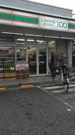 ローソンストア100 LS元八王子町店の画像1