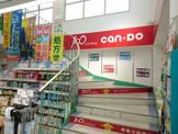 キャンドゥ 東綾瀬店