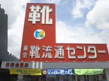 東京靴流通センター平塚金目店