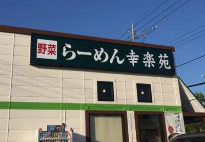 幸楽苑 武蔵村山店の画像1