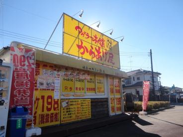 からあげ屋アゲラー 武蔵村山店の画像1