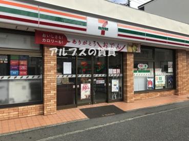 セブンイレブン 横浜根岸3丁目店の画像1