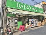 ザ・ダイソー 横浜洪福寺松原店