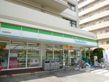 ファミリーマート 今津中三丁目店の画像1