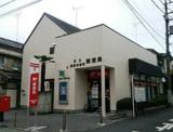 足立西新井栄町郵便局
