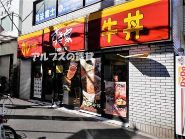 すき家 横浜橋店の画像1