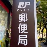 西宮段上郵便局