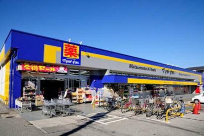 ドラッグストア マツモトキヨシ 柏旭町店の画像1