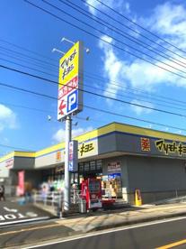 マツモトキヨシ ドラッグストア 天王台店の画像1