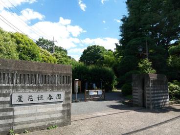 蘆花恒春園の画像1
