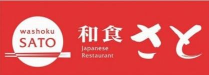 和食さと金剛東店の画像1