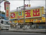 スーパー玉出 大池店