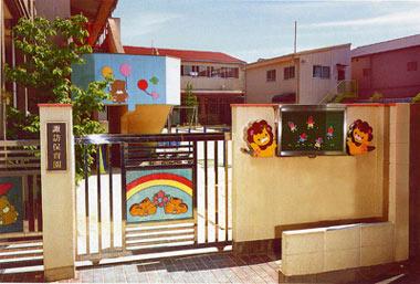 諏訪保育所の画像1