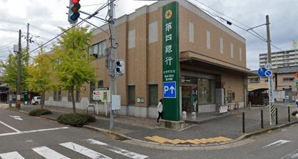 第四北越銀行住吉町支店の画像1