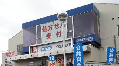 ウエルシア藤沢市民病院前店の画像1