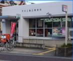 茨木三島丘郵便局
